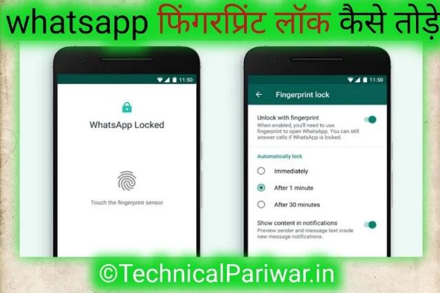 व्हाट्सएप का फिंगरप्रिंट कैसे तोड़े और लगाएं WhatsApp ka fingerprint Lock kaise tode