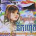 Meas Soksophea MP3 Collection - Neuk Rohot