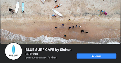 BLUE SURF CAFE by Sichon cabana