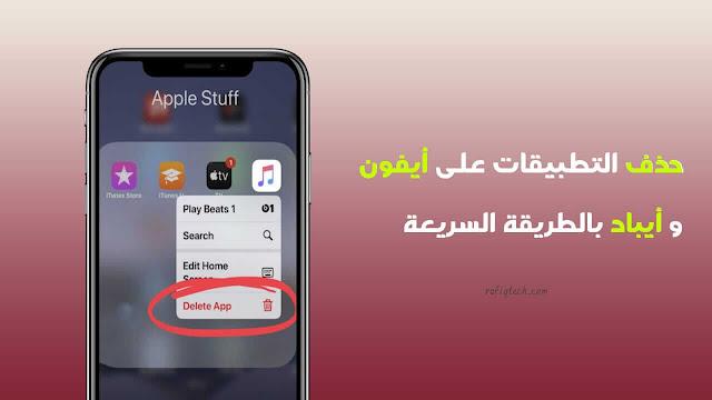 كيفية إزالة التطبيقات من iPad و iPhone بالطريقة السريعة عن طريق قائمة السياق