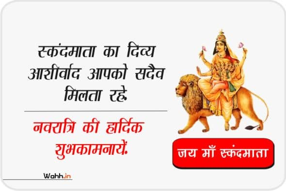Navratri Mata Skandmata Wishes
