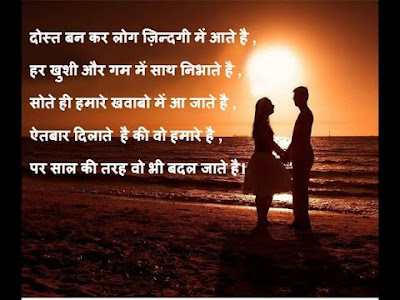 Love Status In Hindi For Facebook