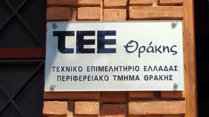Αίτημα του ΤΕΕ Θράκης για παράταση της ημερομηνίας υποβολής δηλώσεων κτηματογράφησης