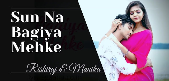 Sun Na Bagiya Mehke Lyrics New Cg Song 2020
