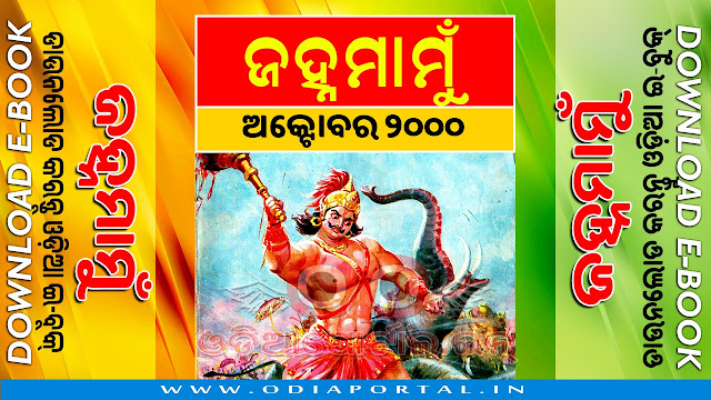 Janhamamu (ଜହ୍ନମାମୁଁ) - 2000 (October) Issue Odia eMagazine - Download e-Book (HQ PDF)