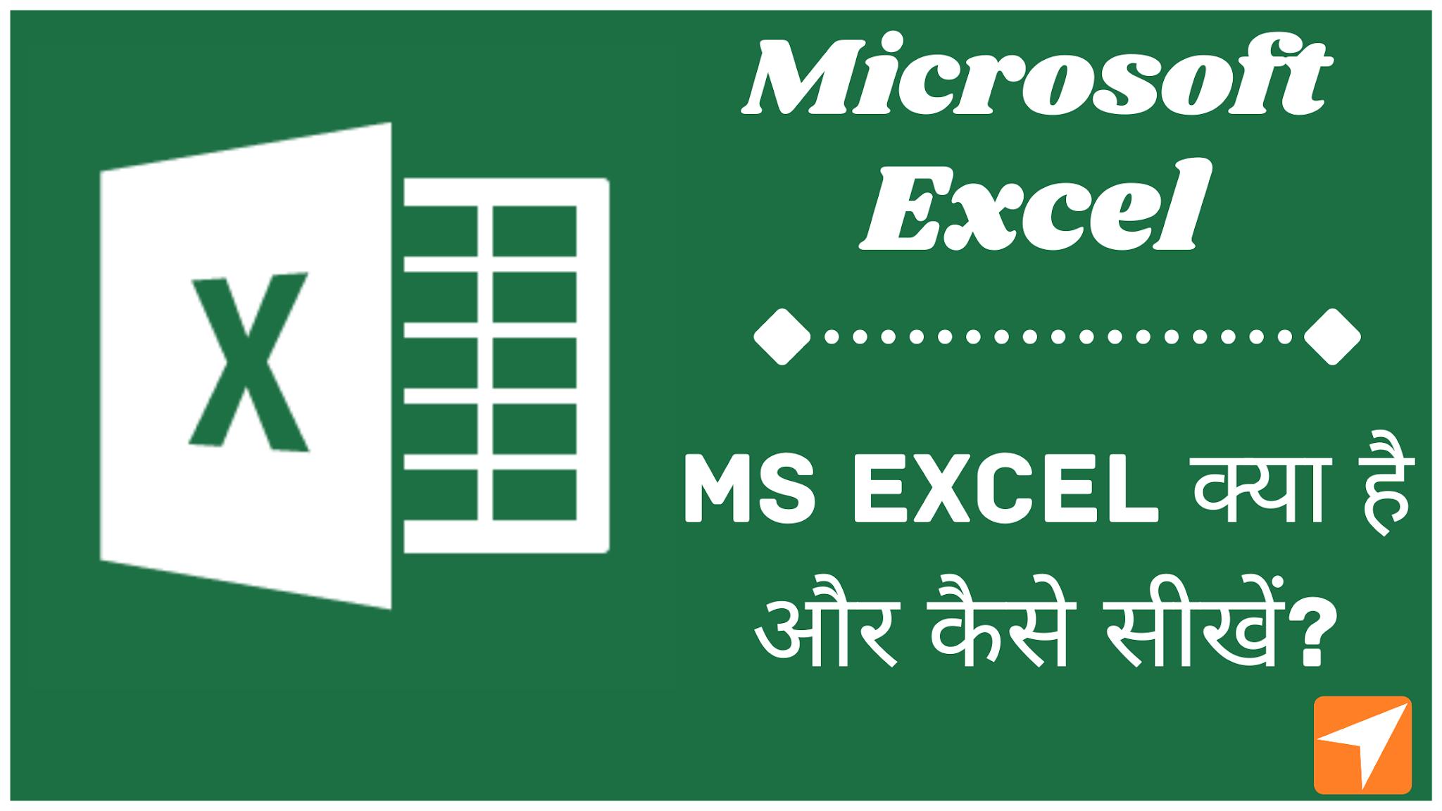 MS Excel क्या है