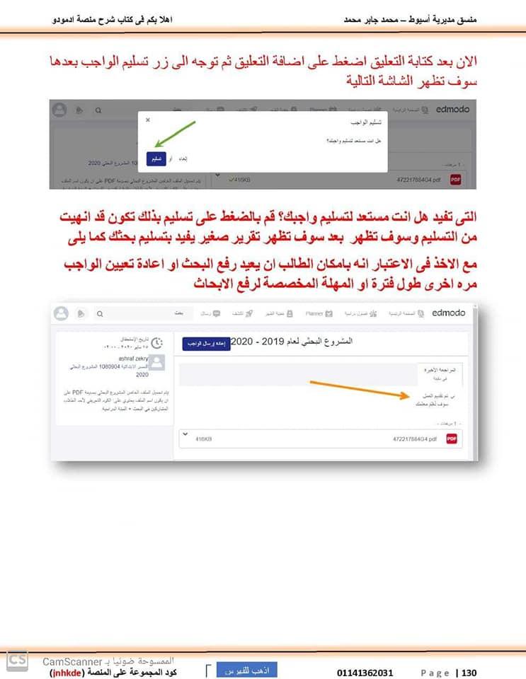 طريقة تسليم البحث إلكترونيا على منصة ادمودو 7