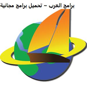 تنزيل برنامج UltraSurf لفتح المواقع المحجوبة للكمبيوتر