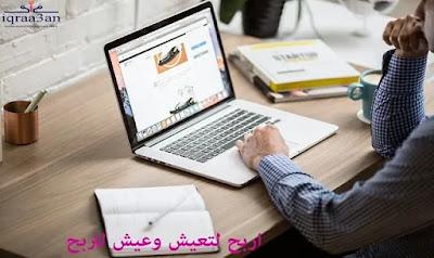 الربح من الإنترنت: كتابة المحتوى