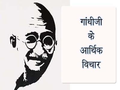 महात्मा गांधी के आर्थिक विचार | Gandhi Ke Aarthik Vichar