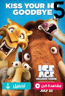 مشاهدة وتحميل فيلم العصر الجليدي الجزء الخامس مسار التصادم Ice Age: Collision Course 2016 مترجم عربي