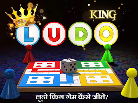 how to win ludo king game