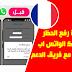 أقوى طريقة رفع الحظر من رقمك الواتساب والتواصل مع فريق الدعم الفرنسي
