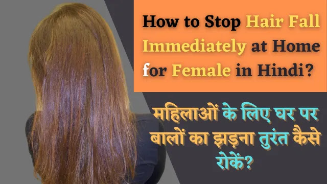 How to Stop Hair Fall Immediately at Home for Female in Hindi?