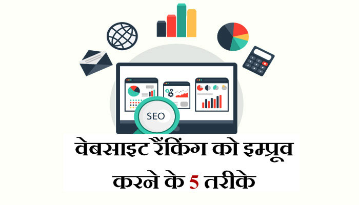 Website ki Ranking kaise badhaye