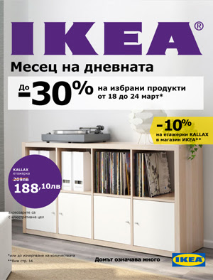 https://onlinecatalogue.ikea.com/BG/bg/living-room-month/