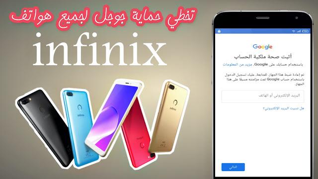طريقة تخطي حماية جوجل بعد الفورمات لهاتف infinix Hot 6 pro x608 و جميع هواتف infinix الاخرى