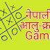 आलु-क्रस game / Nepali Tic-Tac-Toe game