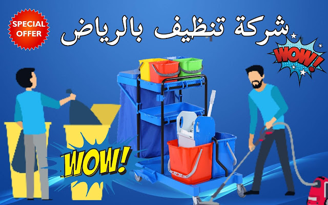 شركة تنظيف بالرياض عماله مدربه