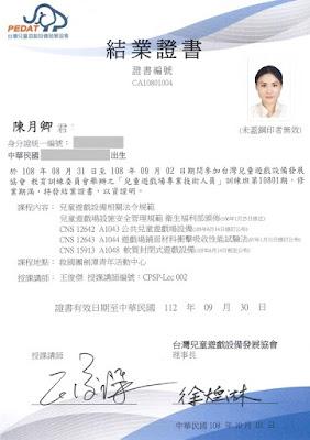 「兒童遊戲場專業技術人員」結業證書