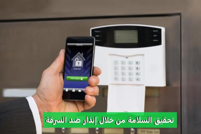 تحقيق السلامة من خلال إنذار ضد السرقة