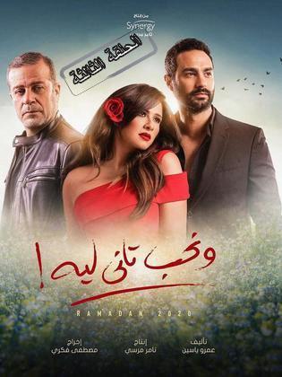 الحلقة الثالثة من مسلسل ونحب تاني لية | HD
