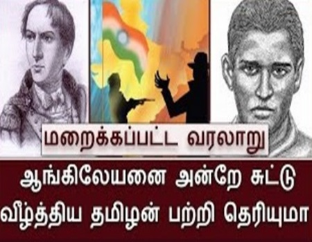Tamilar History | The Young Indian freedom fighter vanjinaadhan