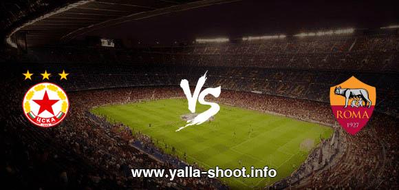مشاهدة مباراة روما وسسكا صوفيا بث مباشر اليوم الخميس 29-10-2020 يلا شوت الجديد في الدوري الأوروبي