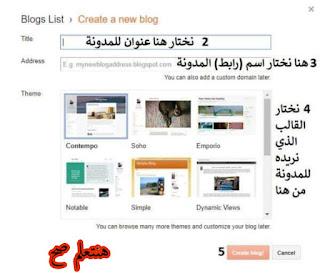 كيفيه انشاء مدونه على بلوجر