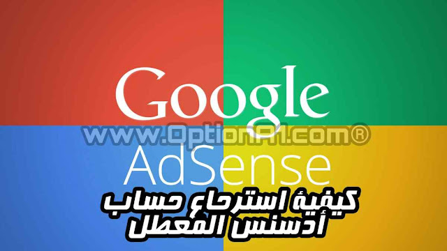كيفية إسترجاع حساب جوجل ادسنس Google Adsense تم تعطيله
