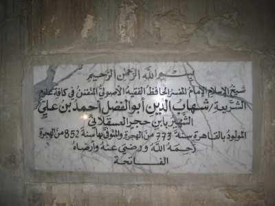 Grave Hazrat Imaam Ibne Hajar Askalaani Rehmatullah Aliahi, shrine, islamic images, aulia allah, short islamic story, islamic story with moral