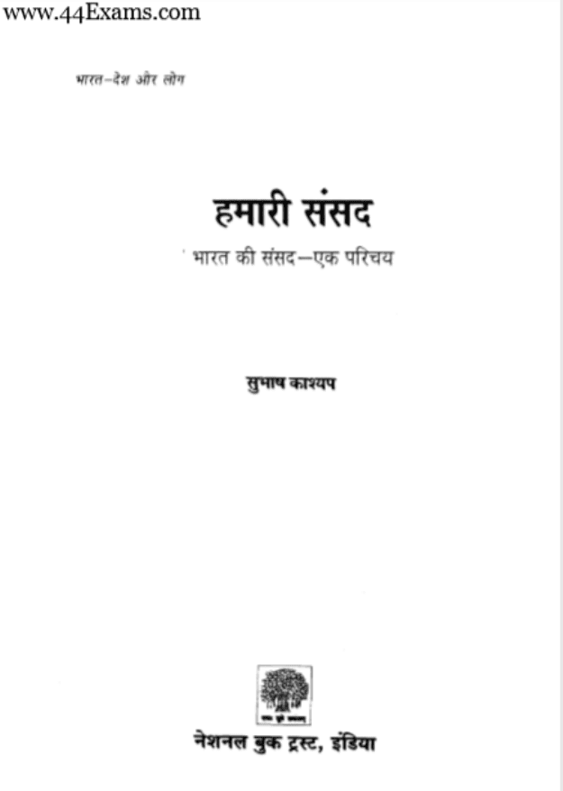 Parliament-of-India-An-Introduction-by-Subhash-Kashyap-For-All-Competitive-Exam-Hindi-PDF-Book