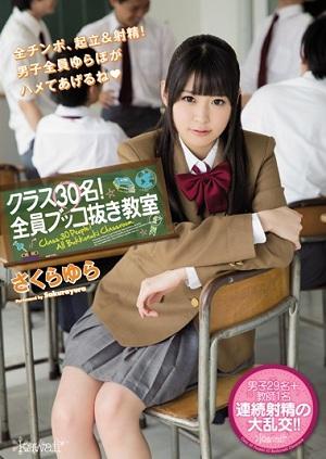 Một mình cô sinh Yura Sakura chấp cả lớp học thay phiên nhau mà chịch KAWD-688 Yura Sakura