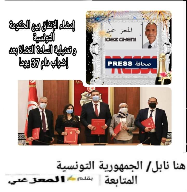 🔴 هنا نابل / الجمهورية التونسية  إتفاق بين الحكومة التونسية والهياكل التمثيلية للقضاة والعودة للعمل اِنطلاقًا من اليوم