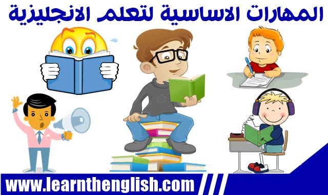 كيفية تعلم اللغة الانجليزية اعتمادا على مهارات اساسية