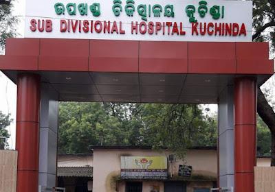 Kuchinda Town ki Hospital