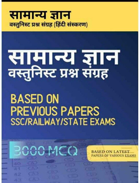 General Knowledge : For All Competitive Exam Hindi PDF Book