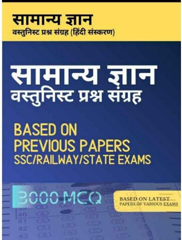 सामान्य ज्ञान : सभी प्रतियोगी परीक्षाओं हेतु हिंदी पीडीऍफ़ पुस्तक | General Knowledge : For All Competitive Exam Hindi PDF Book