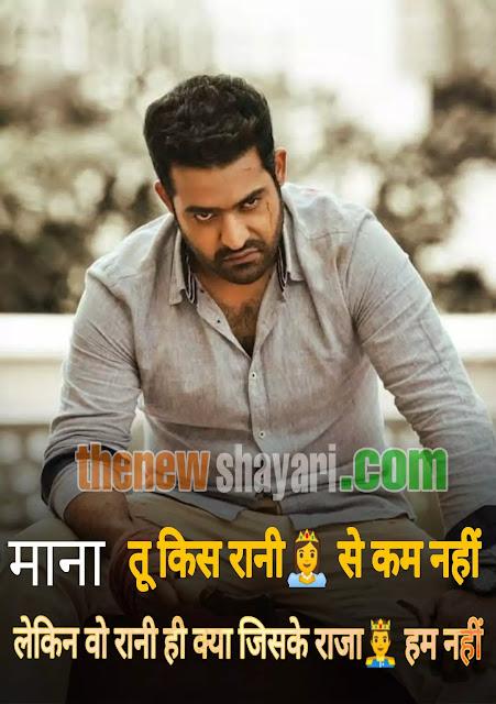 2 Line Attitude Shayari | Nawabi Attitude Shayari | Dosti Attitude Shayari in Hindi-Thenewshayari