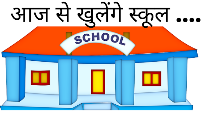 पिछले डेढ़ साल से बंद स्कूलों के पट आज खुलेंगे........स्कूलों में सोशल डिस्टेंसिंग का पालन कराना होगा चैलेंजिंग
