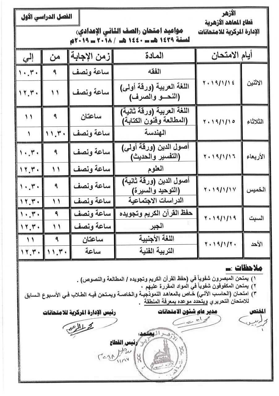 جدول إمتحانات الصف الثاني الإعدادي الأزهري الترم الأول 2019