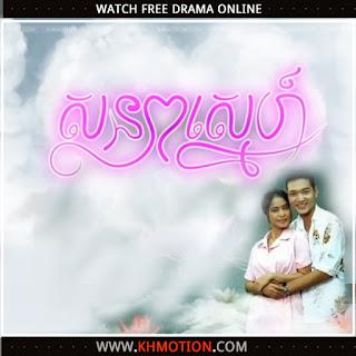 The promise Soniya Sneh