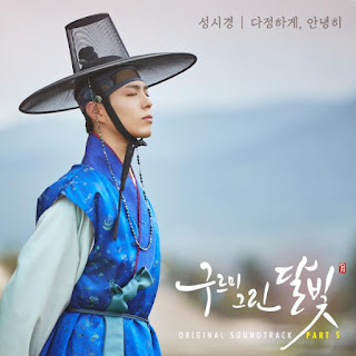 Lyric : Sung Si Kyung - Fondly, Goodbye (OST. Moonlight Drawn by Clouds)