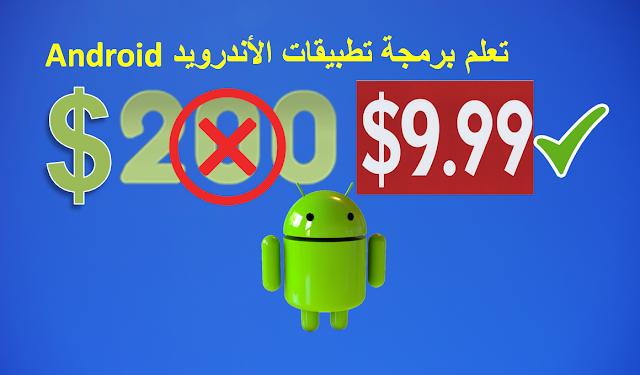 دورة لتعلم برمجة تطبيقات الاندرويد من الصفر الي الاحتراف و باللغة العربية بسعر أقل من 20 $