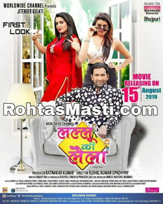 Lallu Ki Laila Full Bhojpuri Movie 2019 First Look,Star Cast, Release Date And More