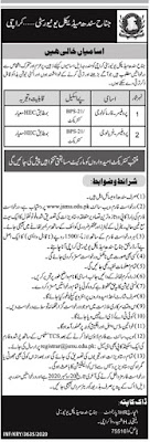 JSMU Jobs 2020 Application Form - www.jsmu.edu.pk