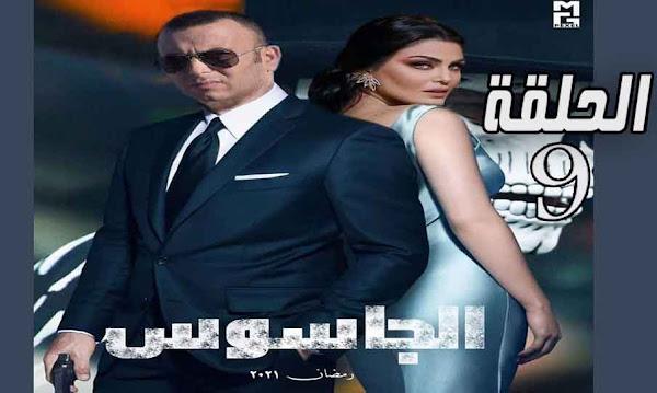 Al Jassous Episode 9
