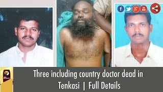 Three including country doctor dead in Tenkasi | Full Details