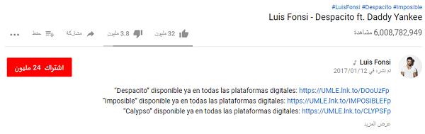 أغنية Despacito تتجاوز 6 مليار مشاهدة على اليوتيوب