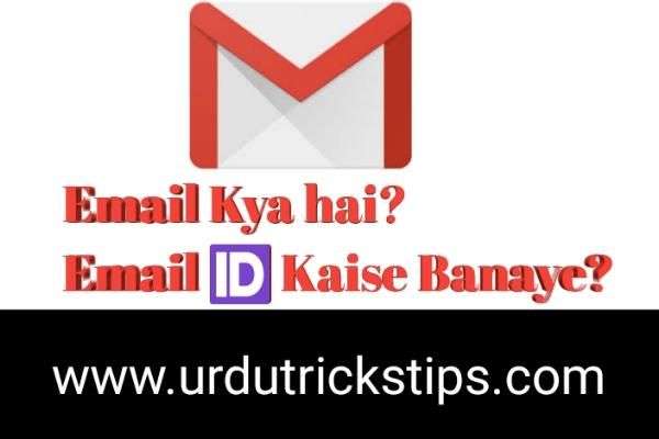 Email ID Banana Hai - Gmail Par New Account Kaise Banaye